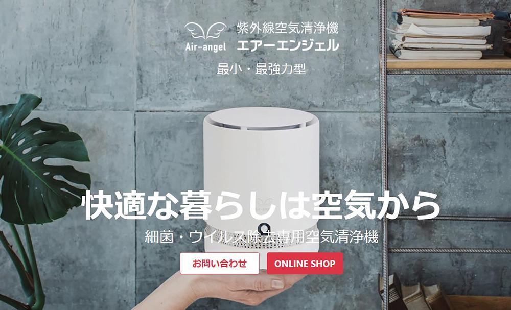 高機能紫外線空気清浄機『エアーエンジェル』公式サイト